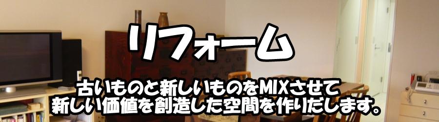 リフォームTOP-辻堂のリフォーム会社「メゾンレーブ」