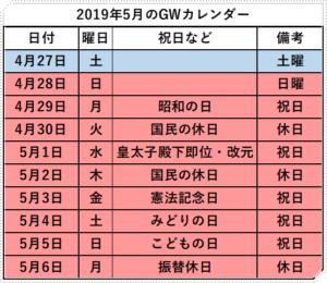 2019GW_2-300x260
